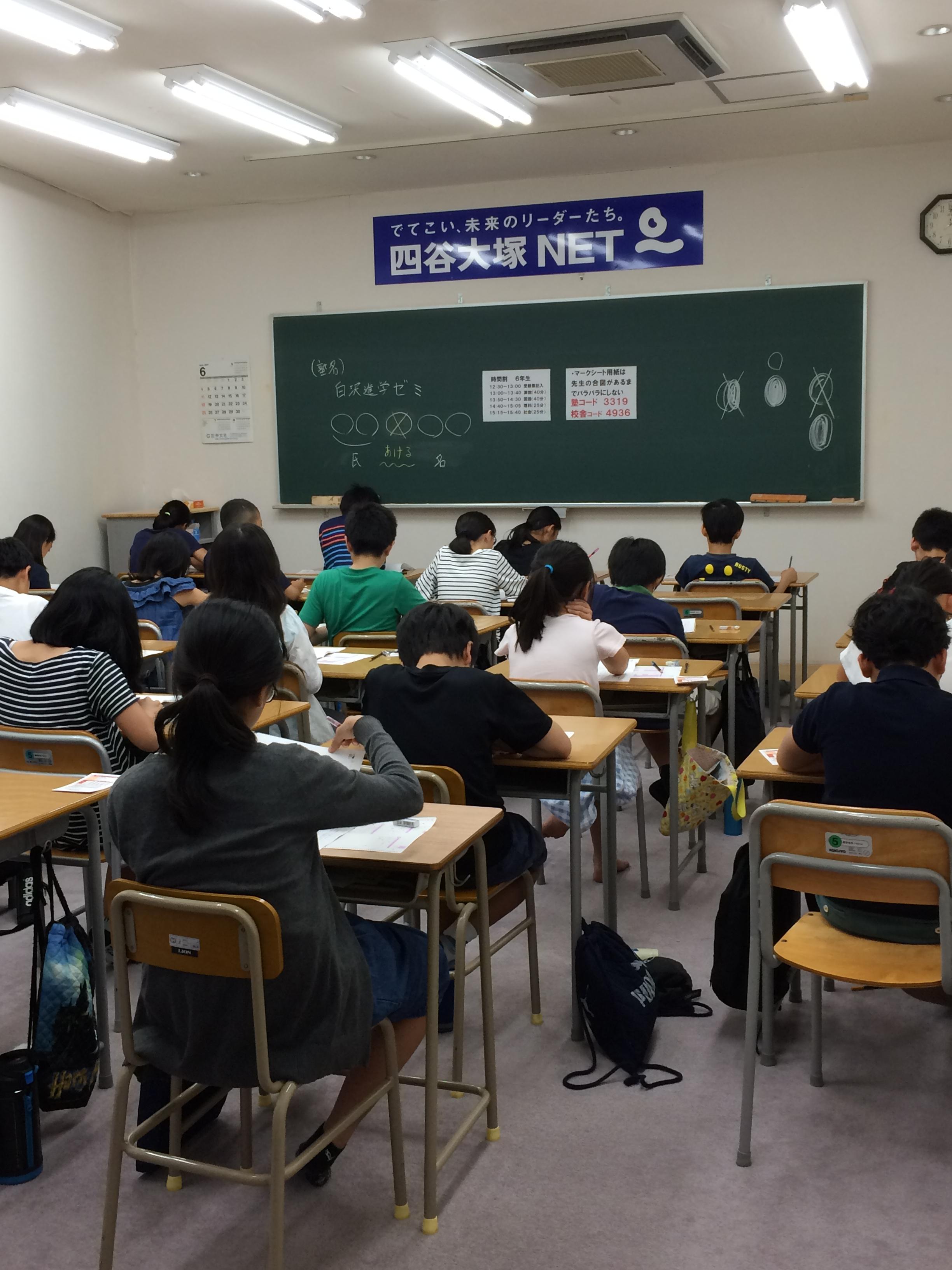 四谷 大塚 a クラス 対策